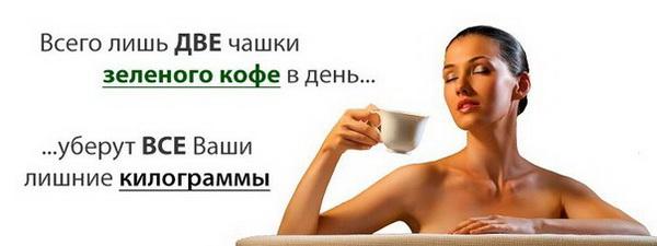 Зелёный кофе для похудения отзывы и противопоказания